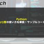 【Python】辞書(dict)型の使い方を解説!サンプルコード付き!