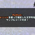 【Python】replace()を使って指定した文字列を置換する!