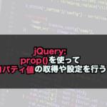 【jQuery】prop()を使ってプロパティ値の取得や設定を行う!