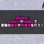 【jQuery】show()やhide()で要素の表示や非表示を行う!