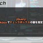 【jQuery】:checkboxでチェックボックスの値を指定する!