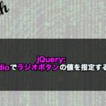 【jQuery】:radioでラジオボタンの値を指定する!