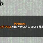 【Python】tuple(タプル)とは?使い方について解説!