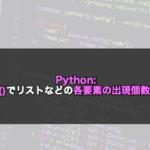 【Python】Counter()でリストなどの各要素の出現個数を調べる!