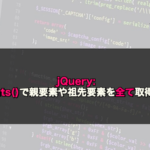 【jQuery】parents()で親要素や祖先要素を全て取得する!