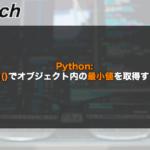 【Python】min()でオブジェクト内の最小値を取得する!