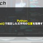 【Python】find()で指定した文字列の位置を取得する!