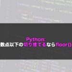 【Python】小数点以下の切り捨てならfloor()!