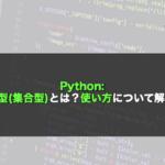 【Python】set型(集合型)とは?使い方について解説!