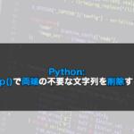 【Python】strip()で両端の不要な文字列を削除する!