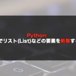 【Python】delでリスト(List)などの要素を削除する!
