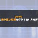 【Swift】forで繰り返し処理を行う!使い方を解説!