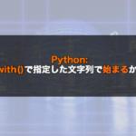【Python】startswith()で指定した文字列で始まるかを確認!